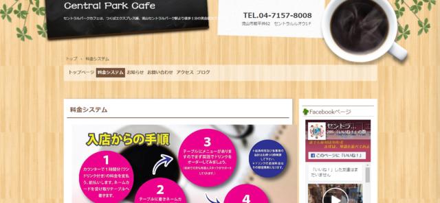 central_park_cafe