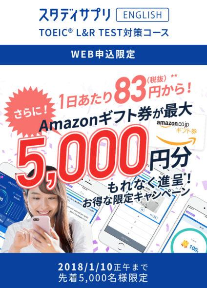 スタサプTOEIC Amazonギフト券5000円