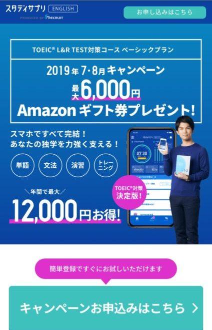 スタサプTOEIC Amazonギフト券6000円