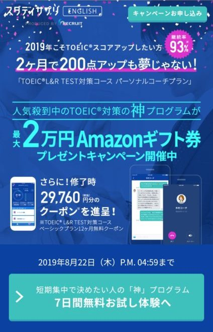 スタサプTOEIC Amazonギフト券2万円