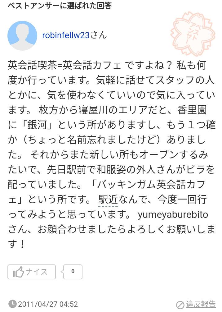 口コミ・評判7
