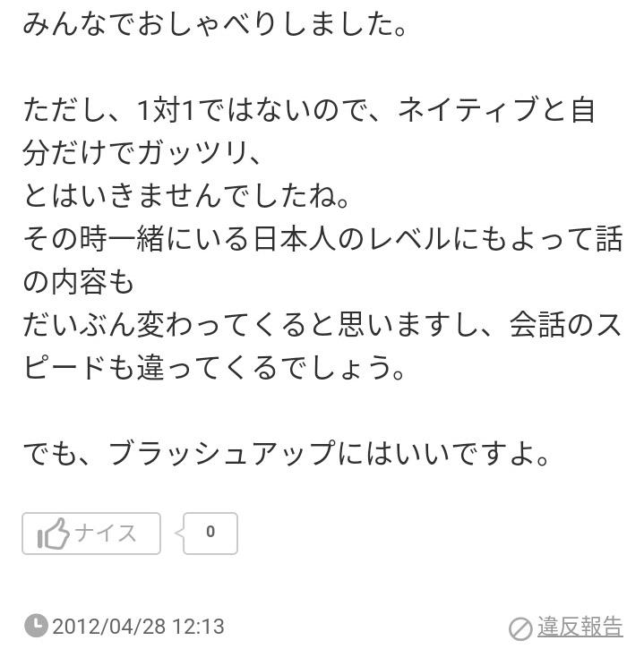 口コミ・評判4