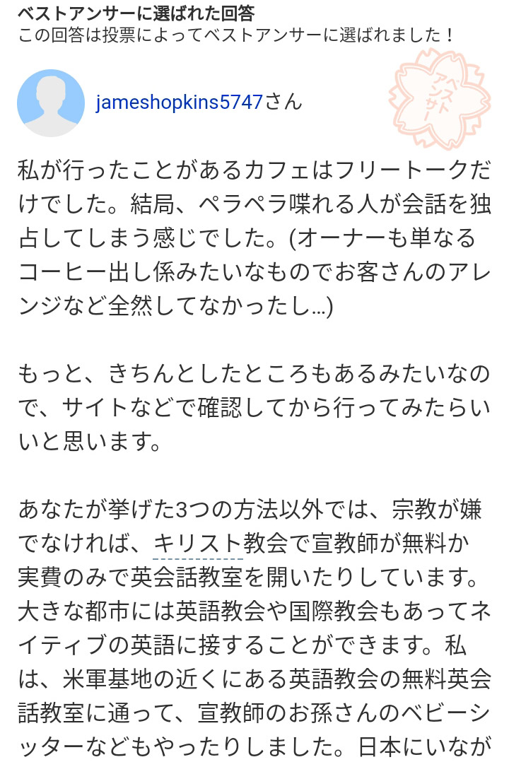 口コミ・評判1