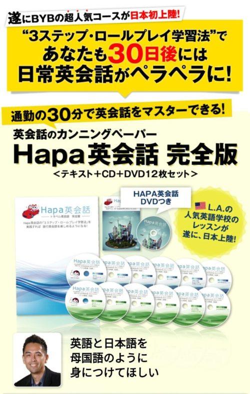 Hapa英会話 完全版 Disc