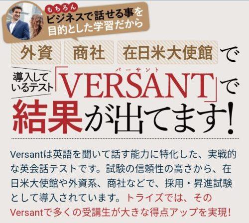 トライズ Versant 結果2