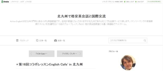 active-english