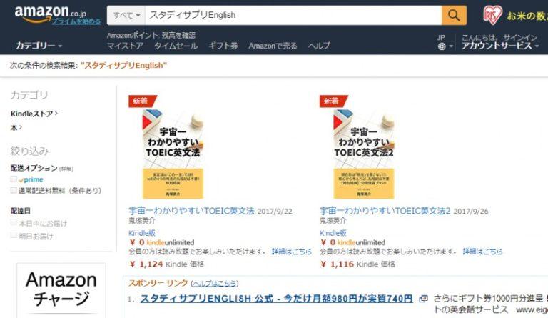 Amazon スタディサプリEnglish