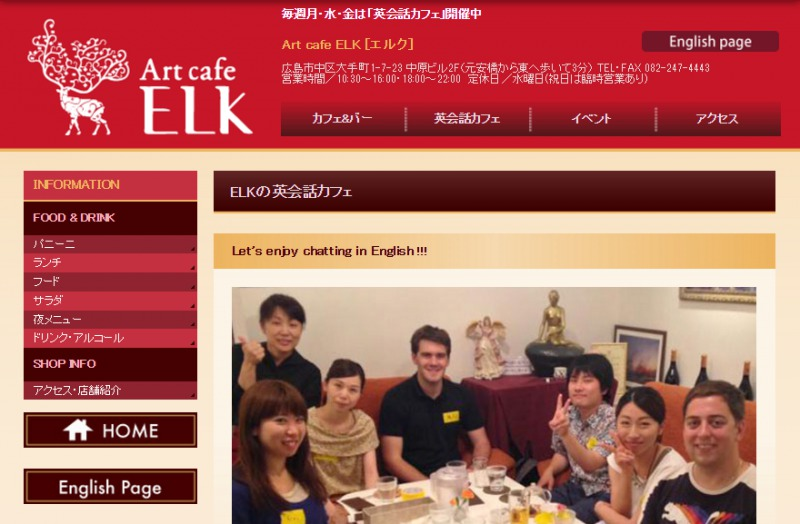 ELKの英会話カフェ
