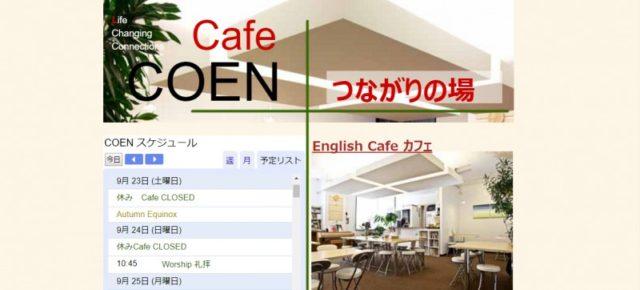 cafe coen
