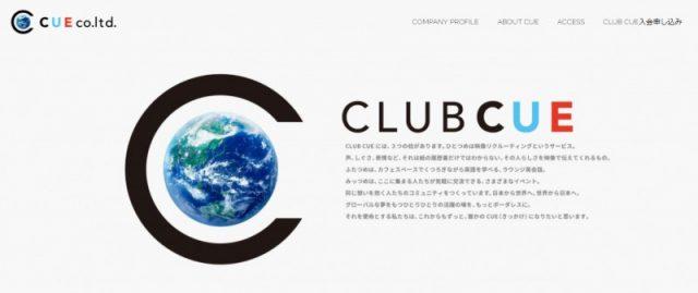 clubcue