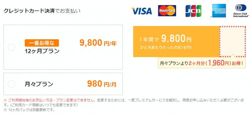 スタディサプリENGLISH クレジットカード決済