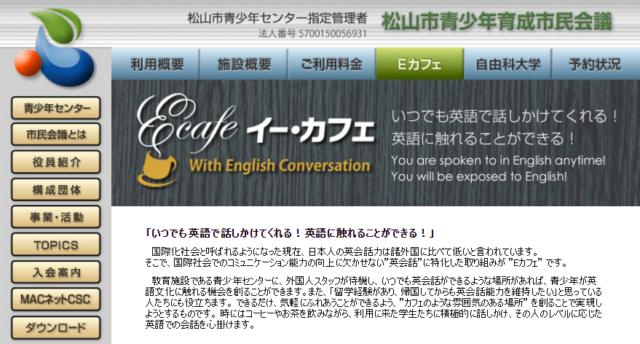 Eカフェ |松山市青少年育成市民会議