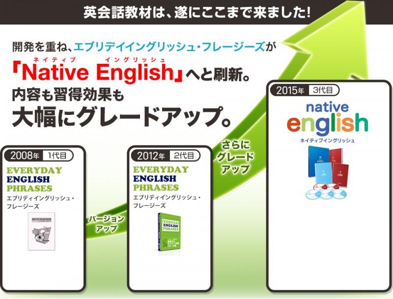eep-native-english