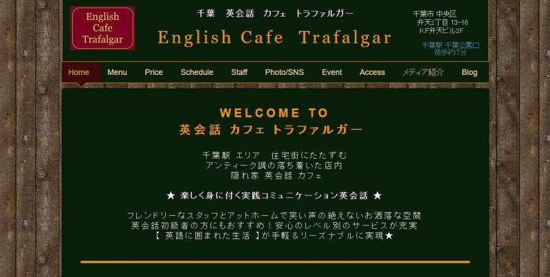 英会話カフェ トラファルガー