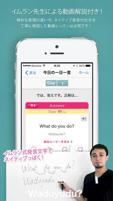 イムラン英語アプリ3