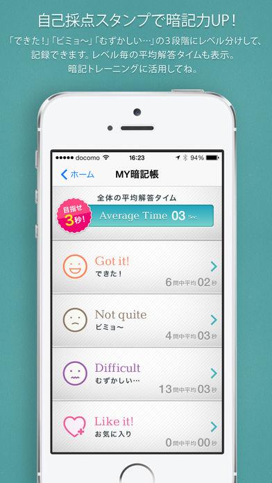 イムラン英語アプリ4