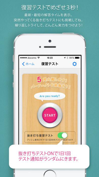 イムラン英語アプリ5