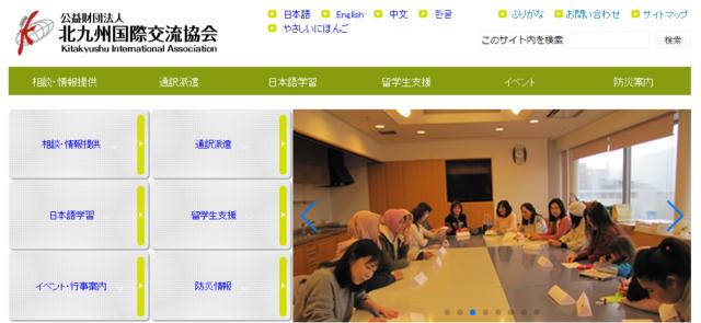 公益社団法人 北九州国際交流協会