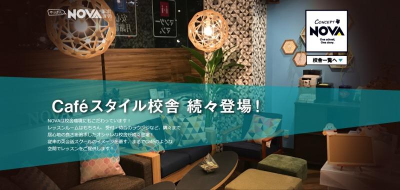 nova-cafe-style