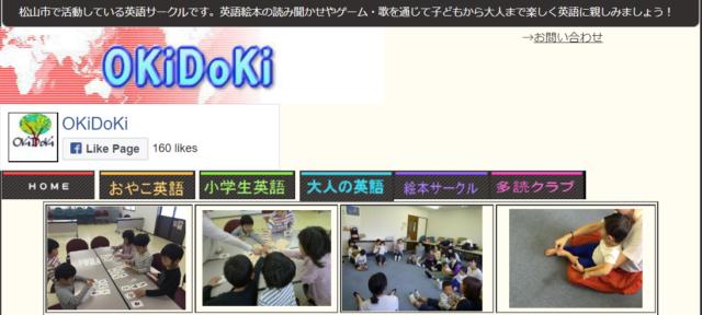 英語サークル OkiDoki
