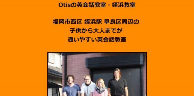 otis-no-eikaiwa