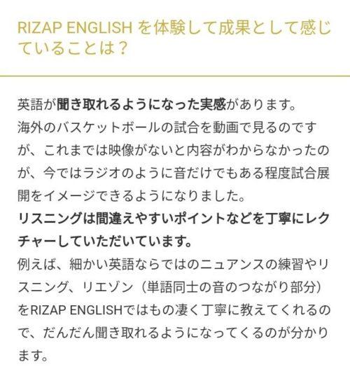ライザップ英語 お客様の声1-2