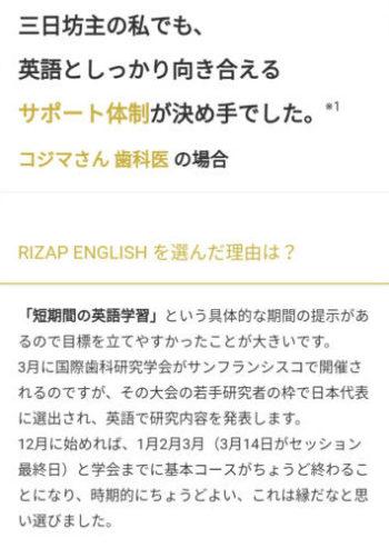 ライザップ英語 体験談1-1