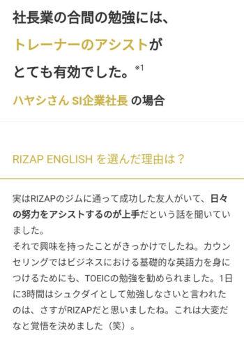 ライザップ英語 体験談2-1