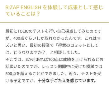 ライザップ英語 体験談2-2