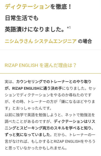 ライザップ英語 体験談3-1