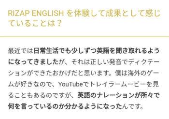 ライザップ英語 体験談3-2