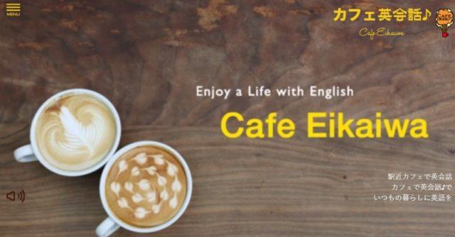 カフェ英会話♪