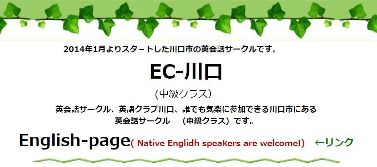 英会話サークル EC-川口
