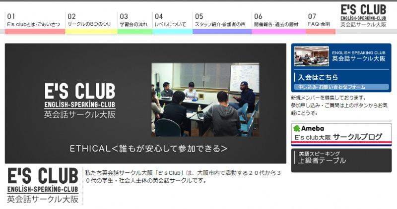 E's club 英会話サークル大阪