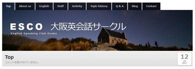 ESCO 大阪英会話サークル