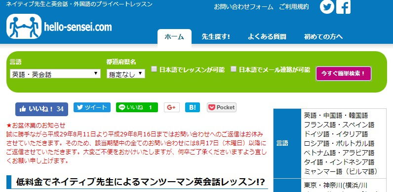 hello-sensei.com