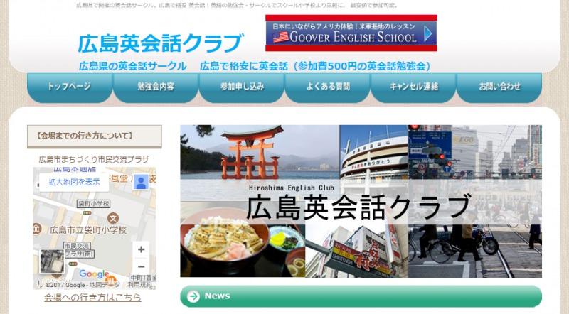 広島英会話クラブ
