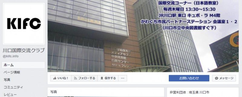 NPO法人 川口国際交流クラブ