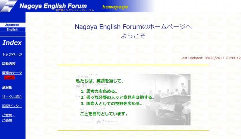 Nagoya English Forum