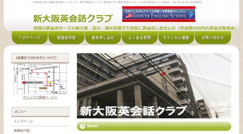 新大阪英会話クラブ