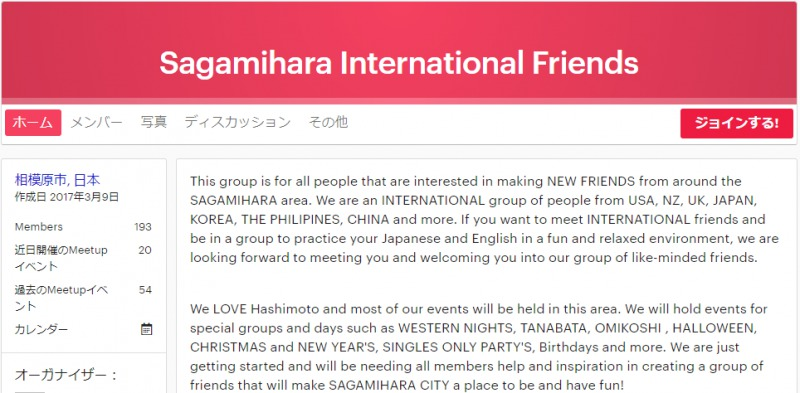 Sagamihara International Friends