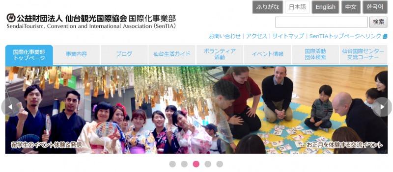 公益財団法人仙台観光国際協会