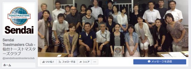 仙台トーストマスターズクラブ