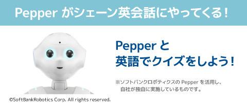 シェーン英会話 Pepper