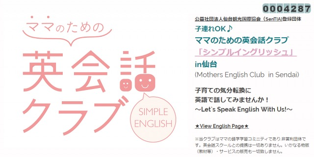 simple-english-mom