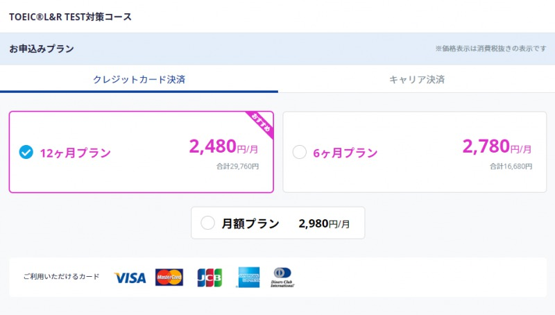 スタディサプリENGLISH TOIEC クレジットカード決済
