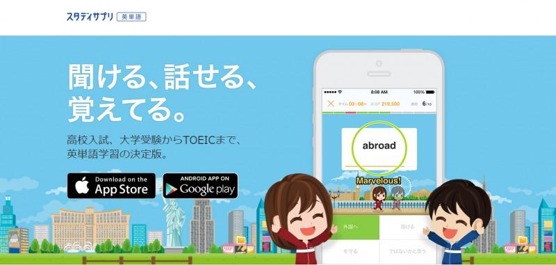 リクルート英語アプリ スタディサプリ英単語