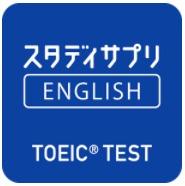 スタディサプリENGLISH TOEIC対策コース アプリ
