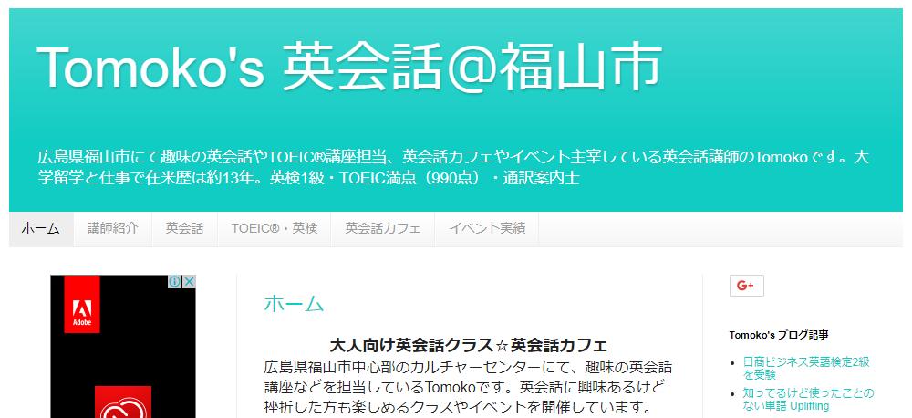Tomoko's 英会話@福山市