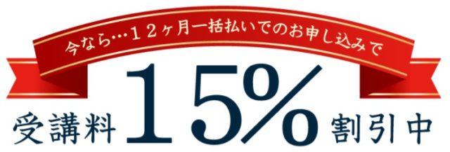 トライズ 15%割引